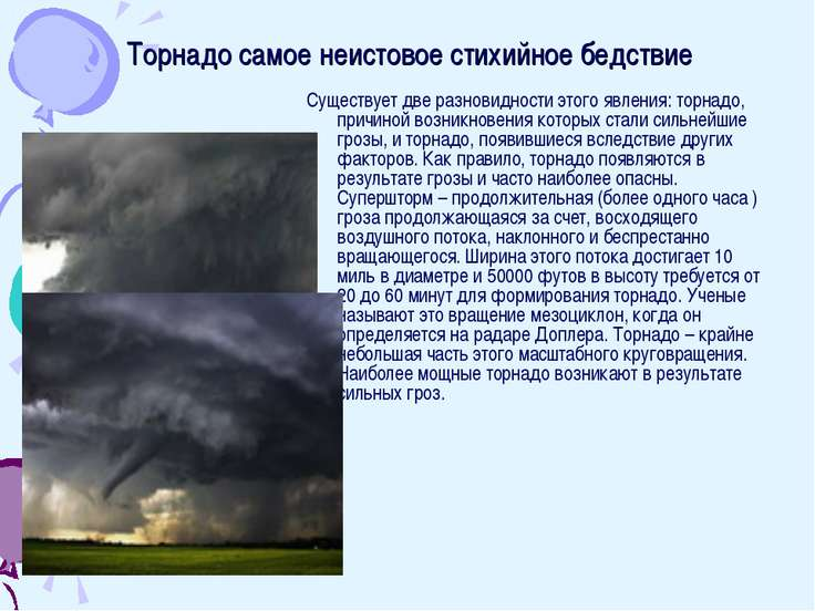 Торнадо самое неистовое стихийное бедствие Существует две разновидности этого...
