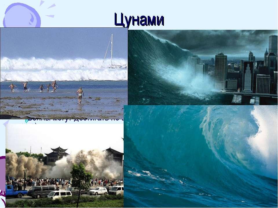 Цунами Цунами представляет собой серию огромных волн, появляющихся после того...