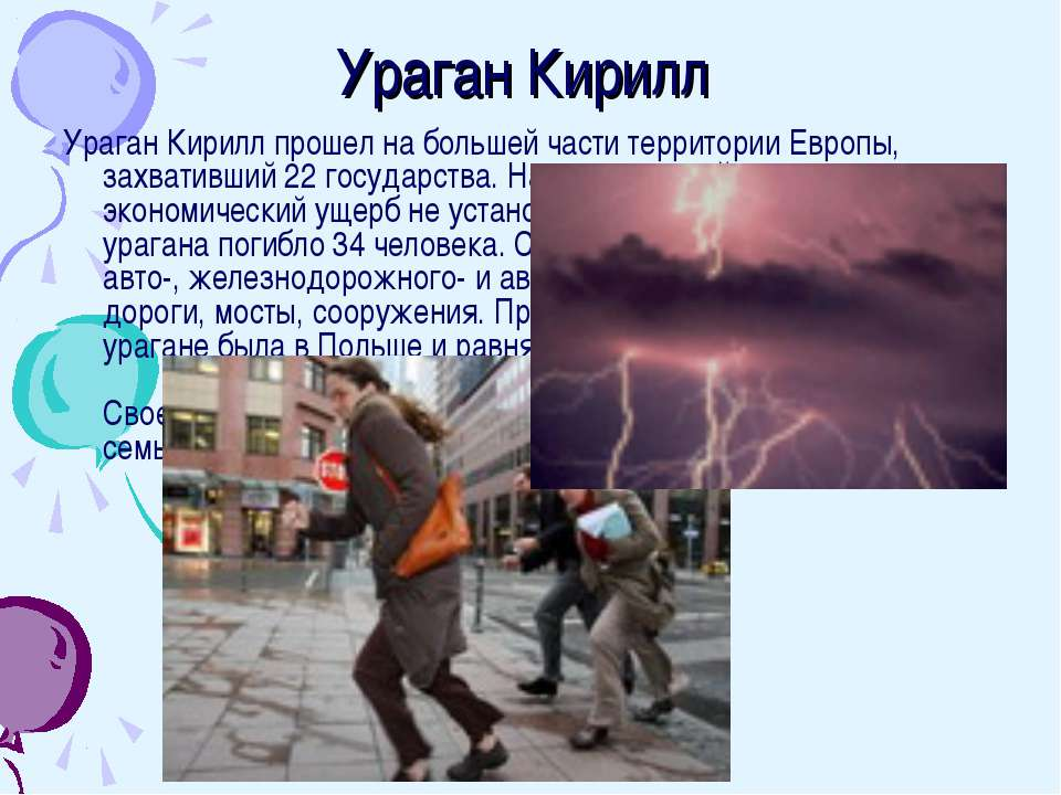 Ураган Кирилл Ураган Кирилл прошел на большей части территории Европы, захват...