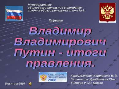 Искитим-2007 Консультант: Кортышко В. В. Выполнила: Домбрачева Юля. Ученица 9...