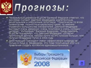 Генеральный директор ВЦИОМ Валерий Федоров отметил, что россияне считают Дмит...
