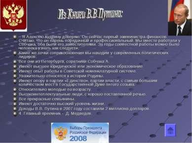 – Я Алексею Кудрину доверяю. Он сейчас первый замминистра финансов. Считаю, ч...