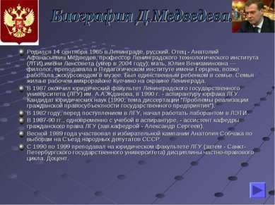 Родился 14 сентября 1965 в Ленинграде, русский. Отец - Анатолий Афанасьевич М...
