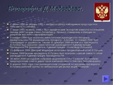 С июня 1990 по январь 1991 г. входил в группу помощников председателя Ленсове...