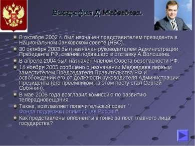 В октябре 2002 г. был назначен представителем президента в Национальном банко...