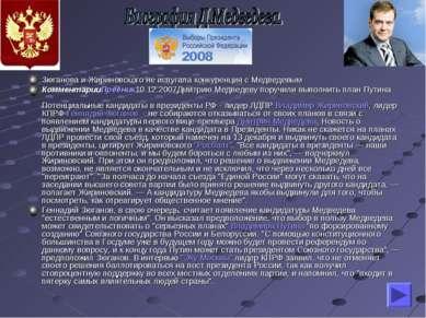 Зюганова и Жириновского не испугала конкуренция с Медведевым КомментарииПреен...
