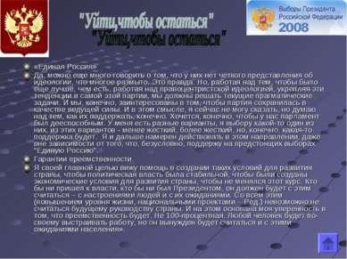«Единая Россия» Да, можно еще много говорить о том, что у них нет четкого пре...