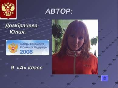 АВТОР: Домбрачева Юлия. 9 «А» класс