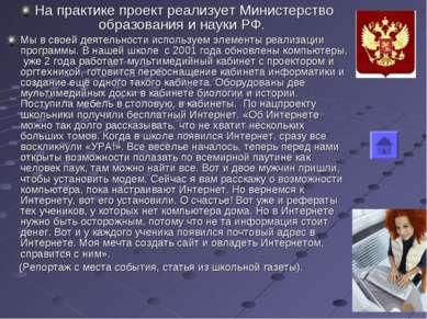 На практике проект реализует Министерство образования и науки РФ. Мы в своей ...