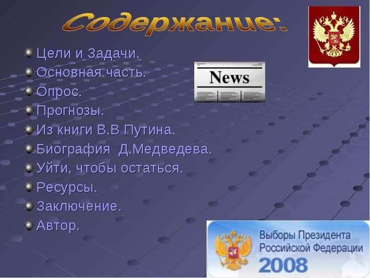 Цели и Задачи. Основная часть. Опрос. Прогнозы. Из книги В.В Путина. Биографи...