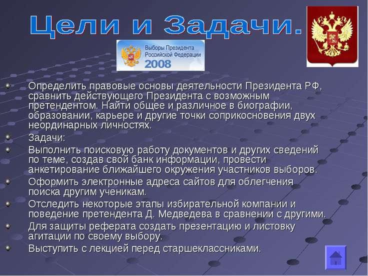 Определить правовые основы деятельности Президента РФ, сравнить действующего ...