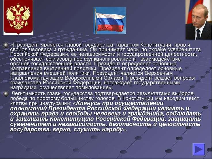 «Президент является главой государства, гарантом Конституции, прав и свобод ч...