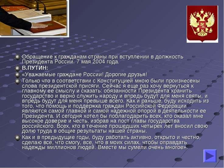 Обращение к гражданам страны при вступлении в должность Президента России. 7 ...