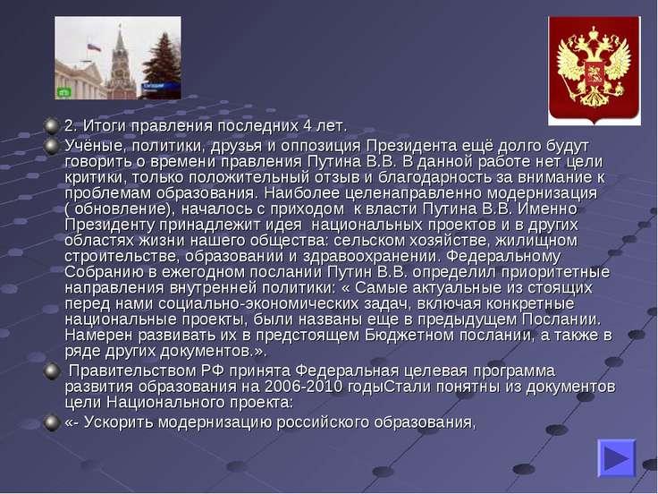 2. Итоги правления последних 4 лет. Учёные, политики, друзья и оппозиция През...