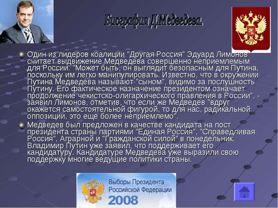 """Один из лидеров коалиции """"Другая Россия"""" Эдуард Лимонов считает выдвижение Ме..."""
