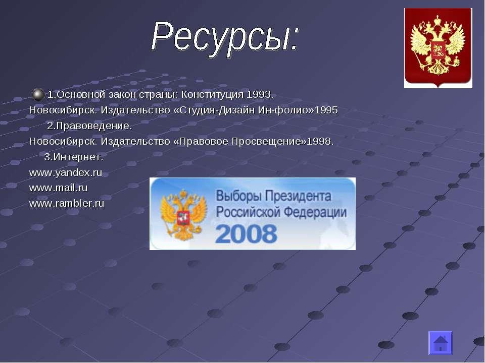 1.Основной закон страны: Конституция 1993. Новосибирск. Издательство «Студия-...