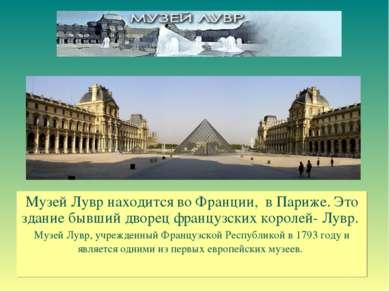 Музей Лувр находится во Франции, в Париже. Это здание бывший дворец французск...