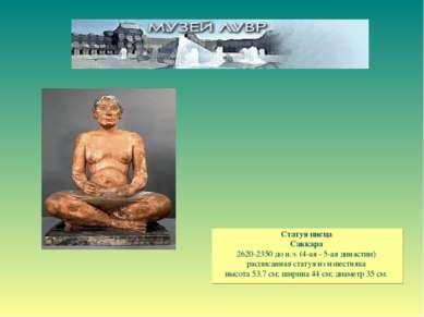 Статуя писца Саккара 2620-2350 до н.э. (4-ая - 5-ая династии) расписанная ста...