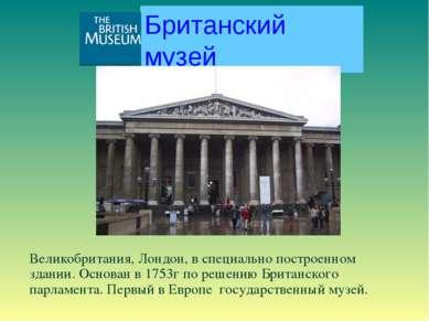 Британский музей Великобритания, Лондон, в специально построенном здании. Осн...
