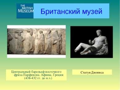 Британский музей Центральный барельеф восточного фриза Парфенона. Афины, Грец...