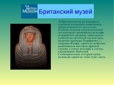 Британский музей В Британском музее находится огромная коллекция памятников д...