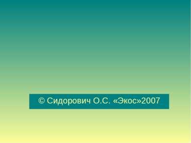 © Сидорович О.С. «Экос»2007