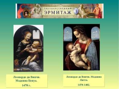 Леонардо да Винчи. Мадонна Бенуа. 1478 г. Леонардо да Винчи. Мадонна Литта. 1...