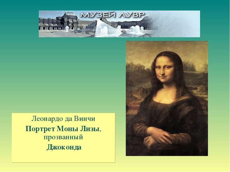 Леонардо да Винчи Портрет Моны Лизы, прозванный Джоконда