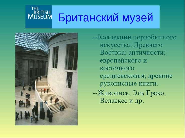 Британский музей --Коллекции первобытного искусства; Древнего Востока; античн...