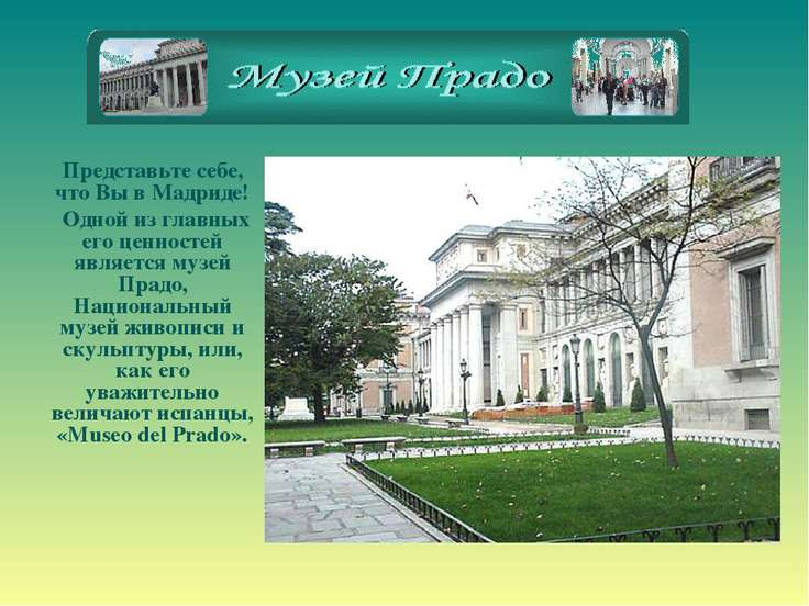 Представьте себе, что Вы в Мадриде! Одной из главных его ценностей является м...