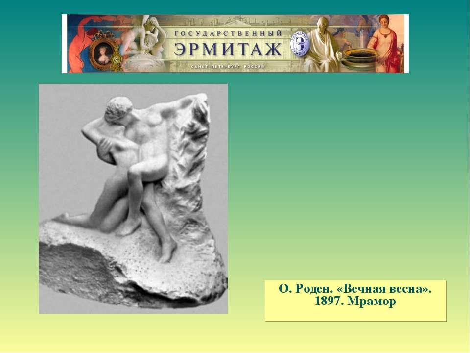 О. Роден. «Вечная весна». 1897. Мрамор