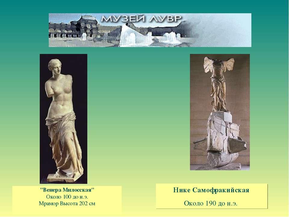 """""""Венера Милосская"""" Около 100 до н.э. Мрамор Высота 202 см Нике Самофракийская..."""