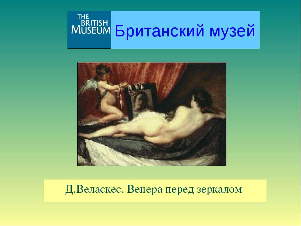 Британский музей Д.Веласкес. Венера перед зеркалом