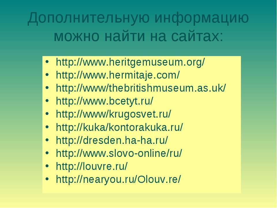 Дополнительную информацию можно найти на сайтах: http://www.heritgemuseum.org...