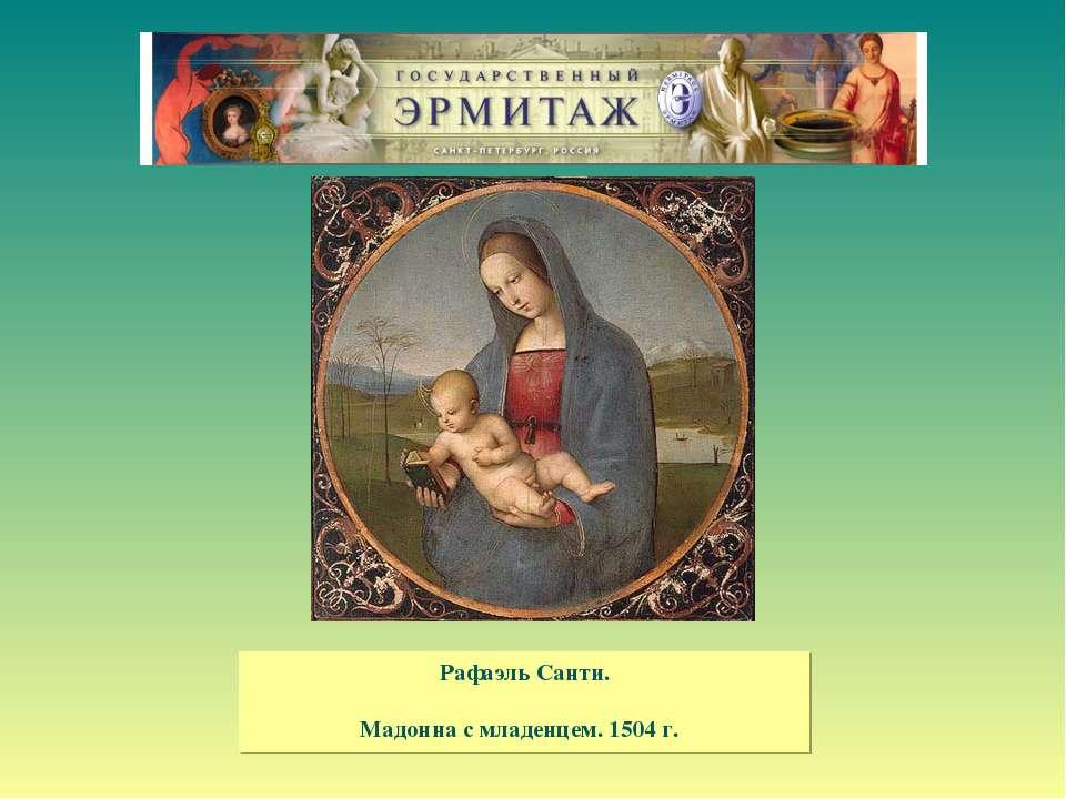 Рафаэль Санти. Мадонна с младенцем. 1504 г.