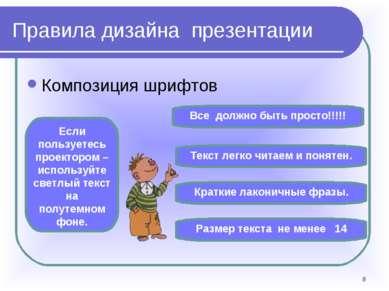 * Правила дизайна презентации Композиция шрифтов Все должно быть просто!!!!! ...