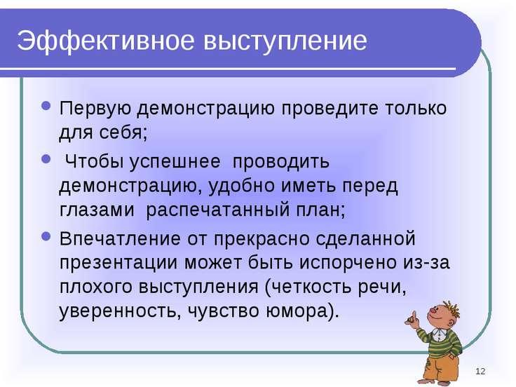 * Эффективное выступление Первую демонстрацию проведите только для себя; Чтоб...
