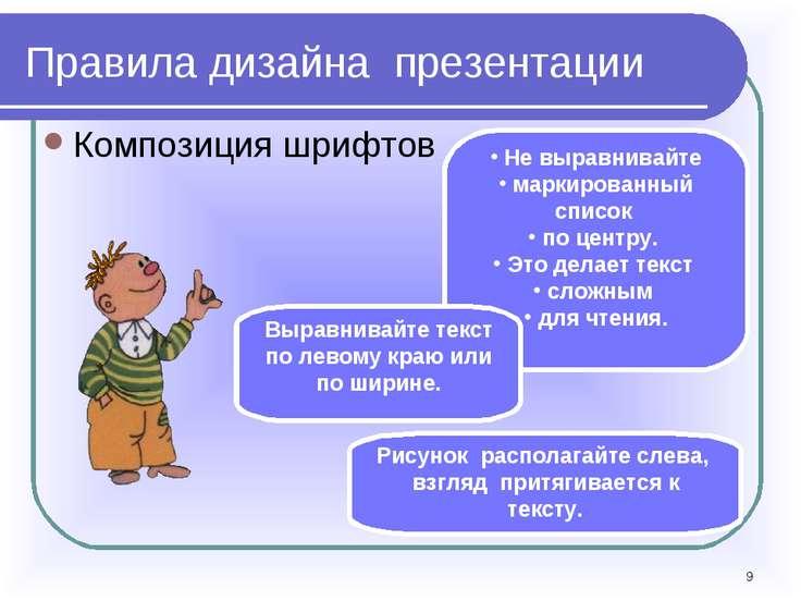 * Правила дизайна презентации Композиция шрифтов Не выравнивайте маркированны...