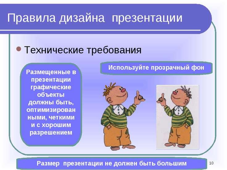 * Правила дизайна презентации Технические требования Используйте прозрачный ф...