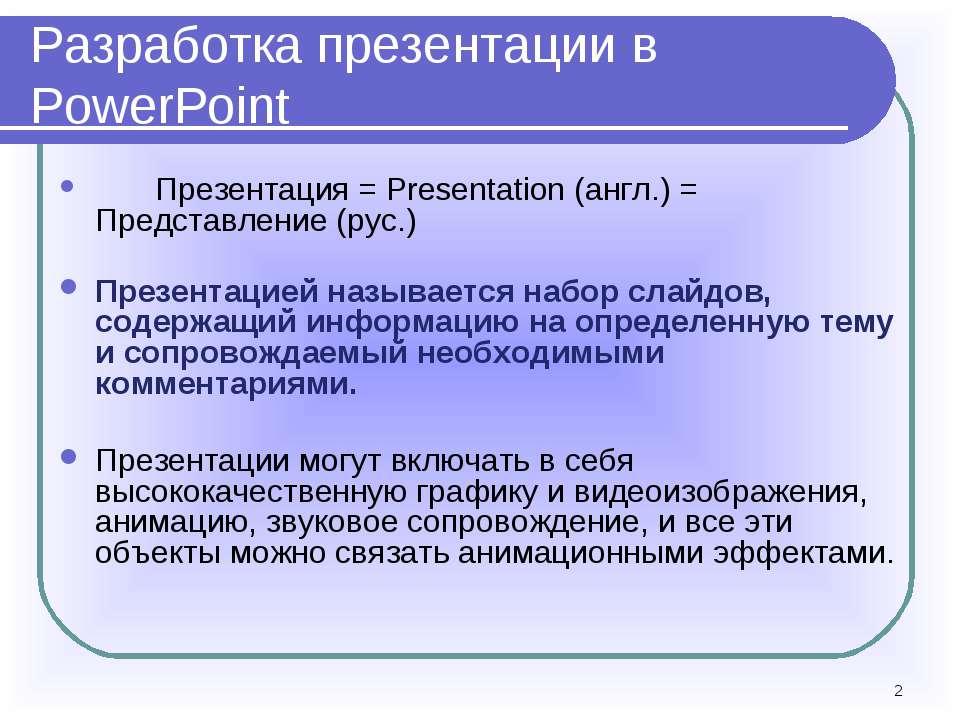 * Разработка презентации в PowerPoint Презентация = Presentation (англ.) = Пр...