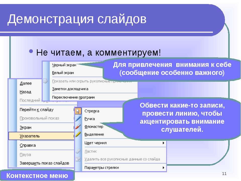 * Демонстрация слайдов Не читаем, а комментируем! Краткие лаконичные фразы. Д...