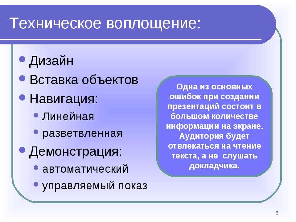 * Техническое воплощение: Дизайн Вставка объектов Навигация: Линейная разветв...