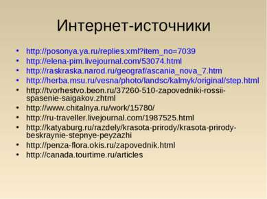 Интернет-источники http://posonya.ya.ru/replies.xml?item_no=7039 http://elena...