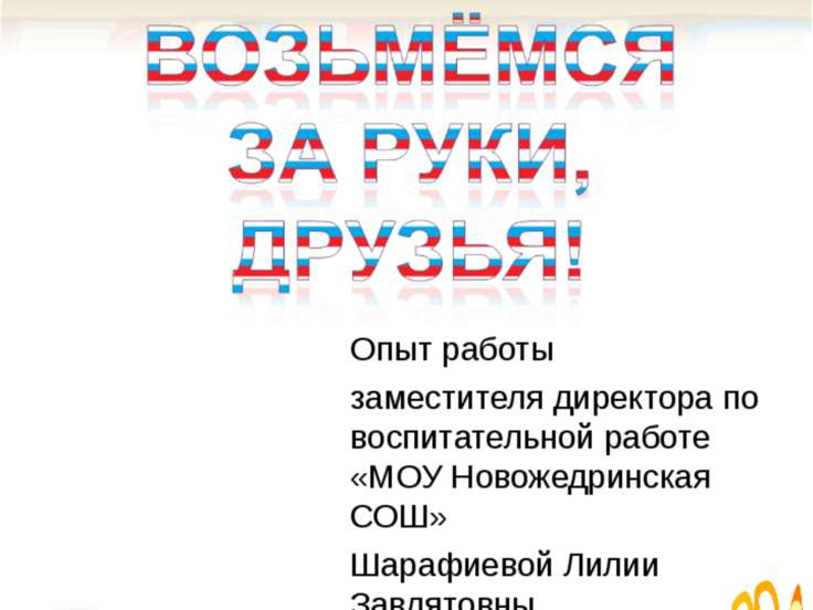 Опыт работы заместителя директора по воспитательной работе «МОУ Новожедринска...