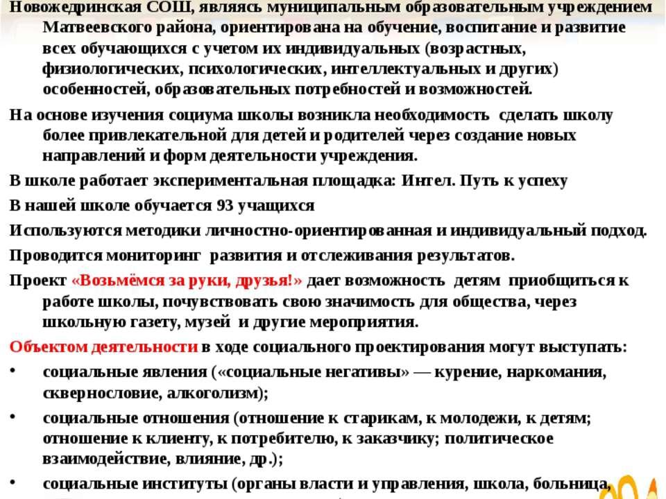 МОУ «Новожедринская СОШ» заместитель директора по воспитательной работе Шараф...