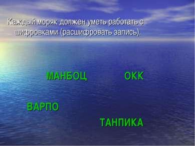 Каждый моряк должен уметь работать с шифровками (расшифровать запись). МАНБОЦ...