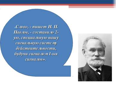 «Слово, - пишет И. П. Павлов, - составило 2-ую, специальную нашу сигнальную с...