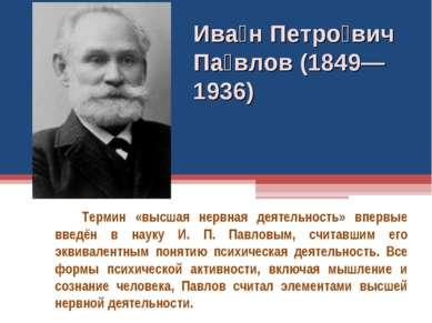Термин «высшая нервная деятельность» впервые введён в науку И. П. Павловым, с...