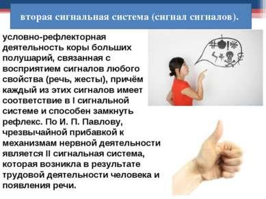 вторая сигнальная система (сигнал сигналов). условно-рефлекторная деятельност...