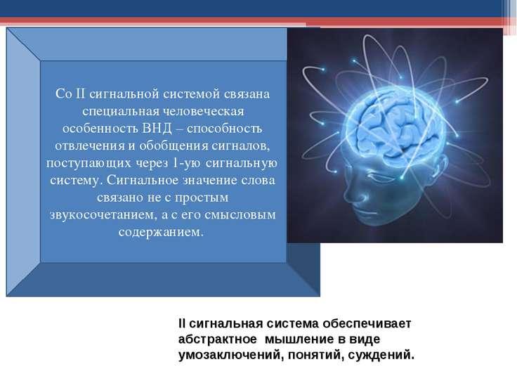 Со II сигнальной системой связана специальная человеческая особенность ВНД – ...